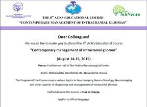 Участие в азиатском конгрессе нейрохирургов