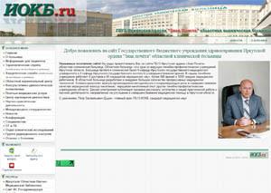 Добавлены обратные ссылки с официальным сайтом Областной клинической больницы