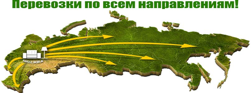 Перевозки по России