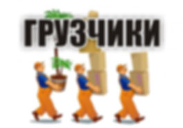 грузчики Москва недорого