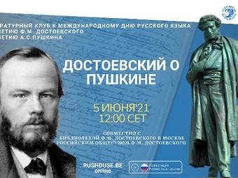Dostoyevsky about Pushkin