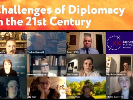 Мир меняется, дипломатия приспосабливается
