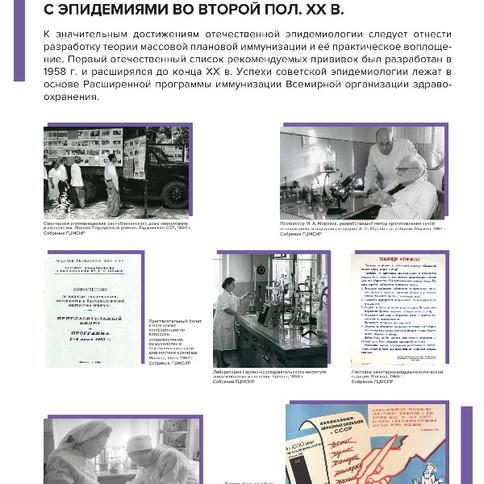 Вклад советской науки в разработку практических мер по борьбе с эпидемиями во второй пол. XX в.