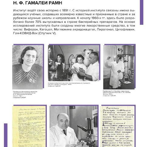 НИИ  Эпидемиологии и микробиологии имени почетного академика Н.Ф. Гамалеи РАМН
