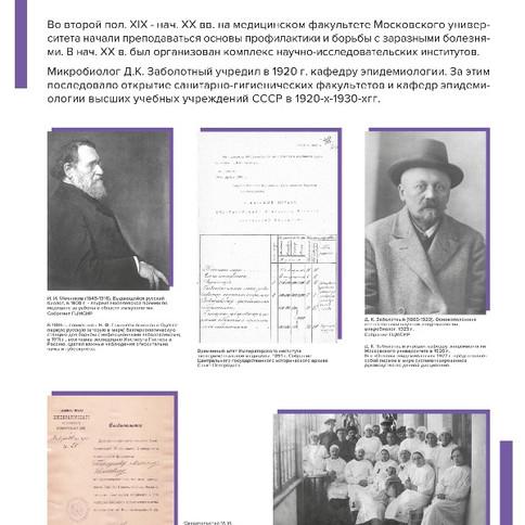 Развитие отечественной научной школы в первой половине XX в.