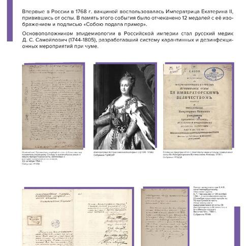 Первая вакцинация в Российской Империи