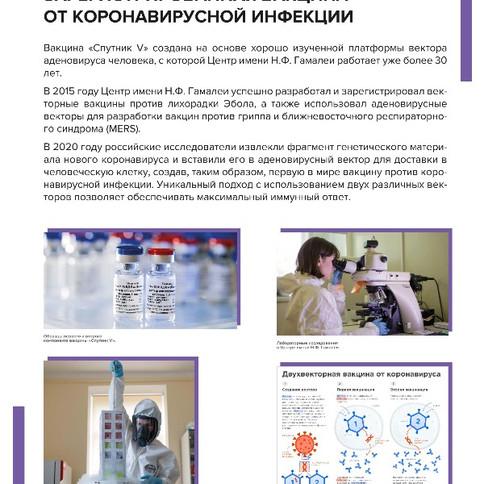 «Спутник V» - первая в мире зарегистрированная вакцина от коронавирусной инфекции