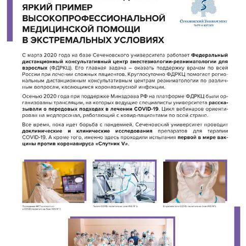 Работа Сеченовского Университета в пандемию – яркий пример высокопрофессиональной медицинской помощи в экстремальных условиях