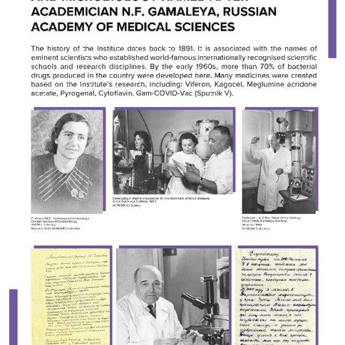 The research Institute of Epidemiology and Microbiology named after Academician N.F.Gamaleya, Russian Academy of Medical Science