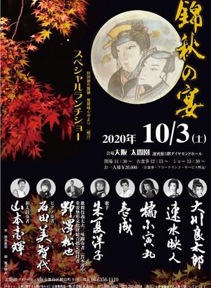 2020/10/3(土)13:30「「錦秋の宴」特別創作物語〜曽根崎心中より」