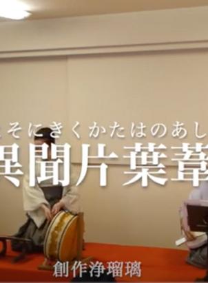 ★動画★野澤松也 創作浄瑠璃「異聞片葉葦」よそにきくかたはのあし Matsuya Nozawa 義太夫 Gidayu