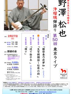 2021/2/27(土)13:00、15:30「野澤松也 浄瑠璃弾き語り 第50回 Tokyoライブ in 那胡の会」