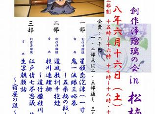 2018/6/16(土)15:00、17:00、19:00「野澤松也 創作浄瑠璃の会 in 松楠居」