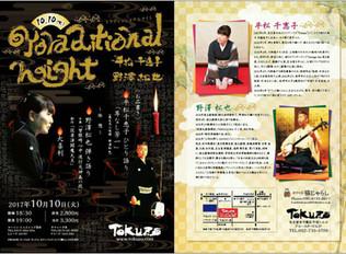 2017/10/10(火)19:30  Traditional Night(トラディショナルナイト)にゲスト出演❗️