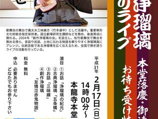 2019/2/17(日)14:00〜「野澤松也 創作浄瑠璃弾き語りライブ」本龍寺本堂