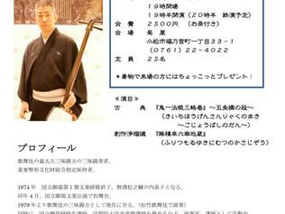 2017/11/24(金)19:30 野澤松也 創作浄瑠璃弾き語りライヴ in 小松「菊屋」
