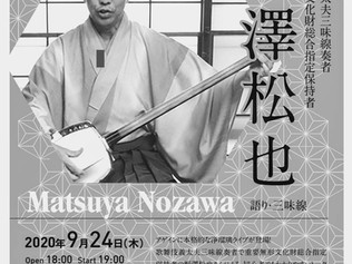 9/24(木)19:00  イベント・カフェ・アゲイン「野澤松也 浄瑠璃ライブ 第5回目」