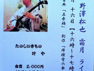 2017/11/16(木)16:00 野澤松也 創作浄瑠璃弾き語り・霜月・広島ライヴ