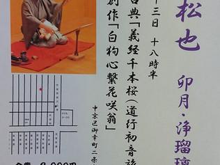 4/13(土)18:30「卯月・京町家 浄瑠璃ライブ」
