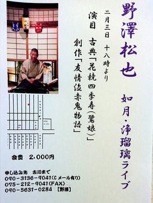 2019/2/3(日)18:00〜「野澤松也 如月 京町家 浄瑠璃ライブ」