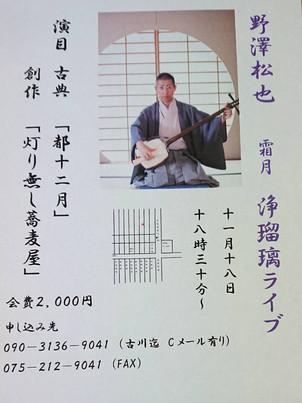 2018/11/18(日)18:30〜 霜月 京町家ライブ