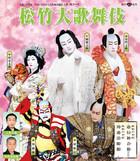 平成30年度 松竹大歌舞伎 西コース 巡業(2018/8/31〜9/25 )