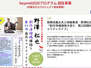 1/21(日)の「第22回 築地ライブ」に、京都文化力プロジェクト実行委員会より、beyond2020の認証がおりました!
