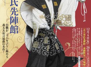 令和元年12月歌舞伎公演「近江源氏先陣館―盛綱陣屋―」「蝙蝠の安さん」2019年12月4日(水)~26日(木)