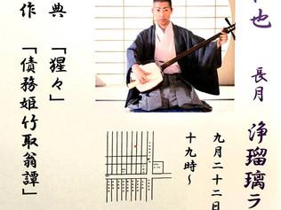 2018/9/22(土)19:00「野澤松也 長月 町家 浄瑠璃ライブ」