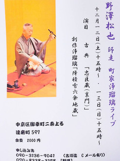 2020/12/12〜13(土日)15:00「野澤松也 京町家 師走ライブ」
