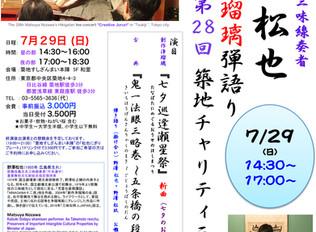 2018/7/29(日)14:30、17:00「野澤松也 創作浄瑠璃弾き語り 第28回 築地チャリティライブ」