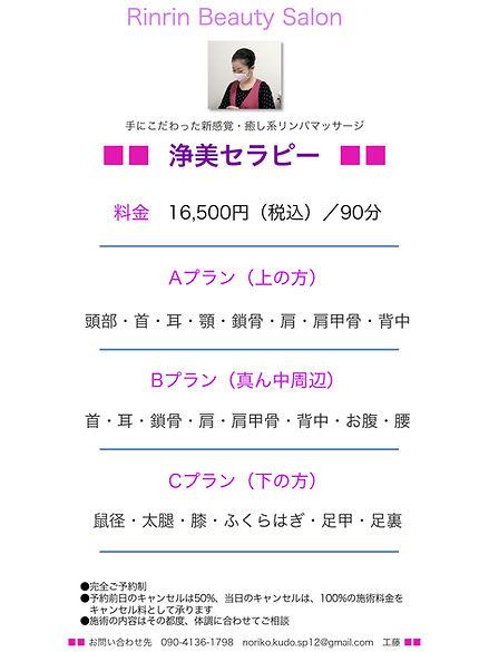 浄美メニュー20210411-1.jpg