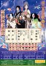 歌舞伎座 十二月大歌舞伎《平成29年12月2日(土)~26日(火)》