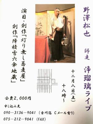 2018/12/8(土)18:00「京町家ライブ・師走イベント」