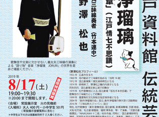 2019/8/17(土)19:00〜19:30「深川江戸資料館 伝統芸能公開」