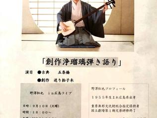 2019/9/10(火)18:00「野澤松也 創作浄瑠璃弾き語りライブ in 広島」