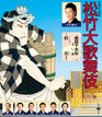 平成29年度 松竹大歌舞伎 巡業《平成29年11月1日(水)~26日(日)》