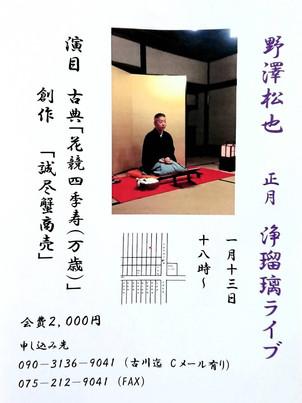 2018/1/13(日)18:00「野澤松也 睦月 創作浄瑠璃 京町家ライブ」