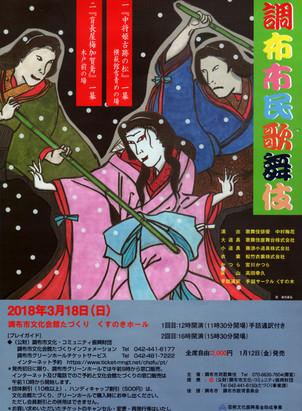 2018/3/18(日)12:00 16:00「第十七回 調布市民歌舞伎」