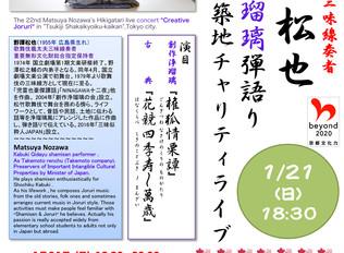 2018/1/21(日)18:30「野澤松也 創作浄瑠璃弾き語り 第22回 築地チャリティライブ」