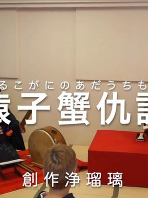 ★動画★野澤松也 創作浄瑠璃「暴猿子蟹仇討譚」(猿かに合戦)Matsuya Nozawa 義太夫 Gidayu