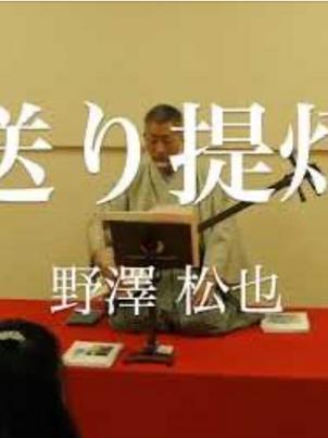 ★動画★野澤松也 創作浄瑠璃「送り提灯」江戸情七不思議より Matsuya Nozawa 義太夫 Gidayu