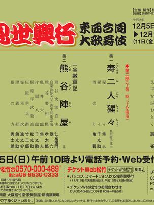 京都 南座「吉例顔見世興行」東西合同大歌舞伎 2020年12月5日(土)~19日(土)