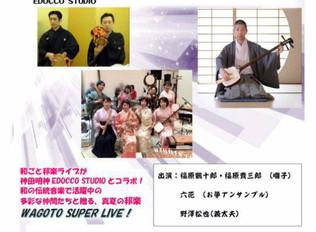 2019/7/13(土)13:10〜15:10「神田明神EDOCCO WAGOTO SUPER LIVE」
