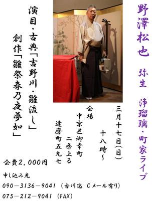 2019/3/16(土)18:00「野澤松也 弥生 京町家 浄瑠璃ライブ」