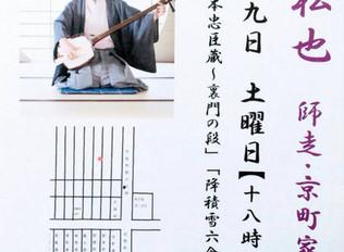 2017/12/9(土)18:00  野澤松也 霜月 京町家ライヴ