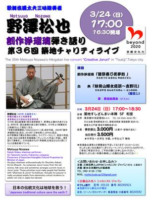 3/24(日)17:00〜「野澤松也 創作浄瑠璃弾き語り 第36回 築地チャリティライブ」