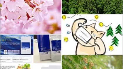 ⭐️FKミネラル⭐️で花粉症や様々なアレルギーを克服しましょう💓