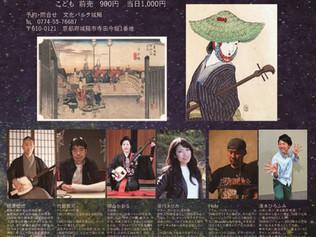2019/11/2(土)18:00「むかしむかしの三味線ものがたり〜ようこそお江戸の三味線コンサート〜」