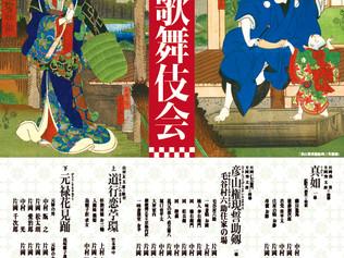 第28回 上方歌舞伎会《2018年8月25日(土)~26日(日)》